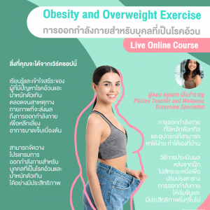 Obesity and Overweight Exercise