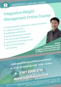 Interactive Weight Management Online Course